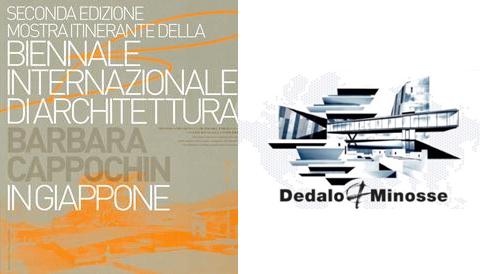 イタリアの国際賞支援