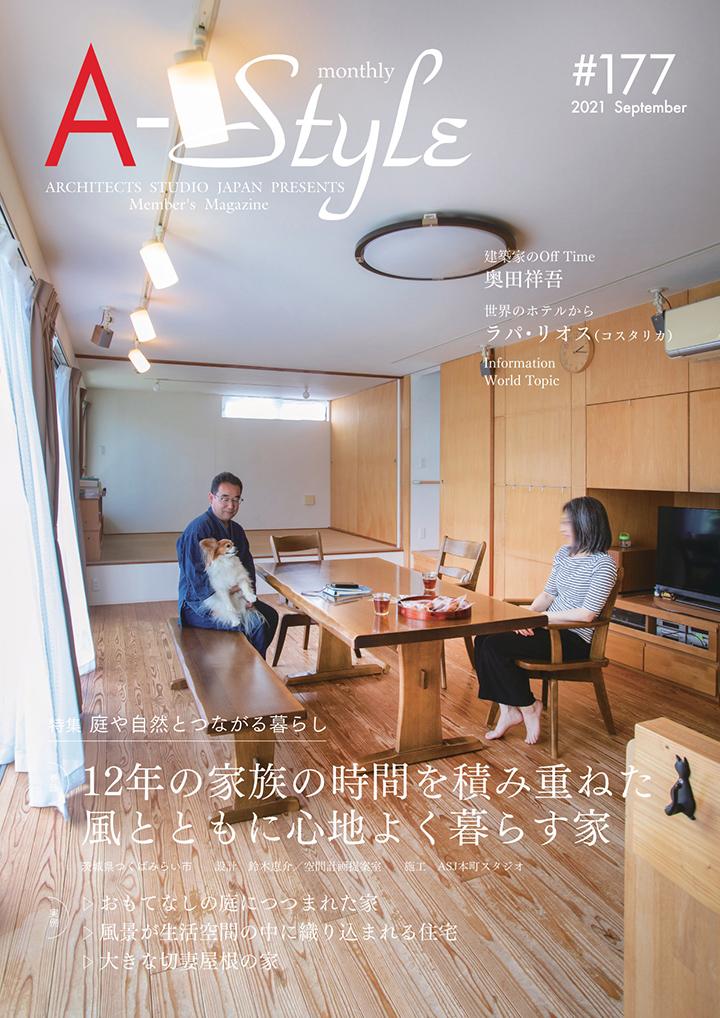 ASJ 情報誌 A-Style 177 号の表紙