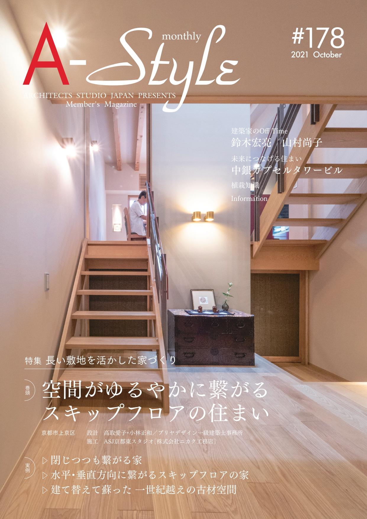ASJ 情報誌 A-Style 178 号の表紙